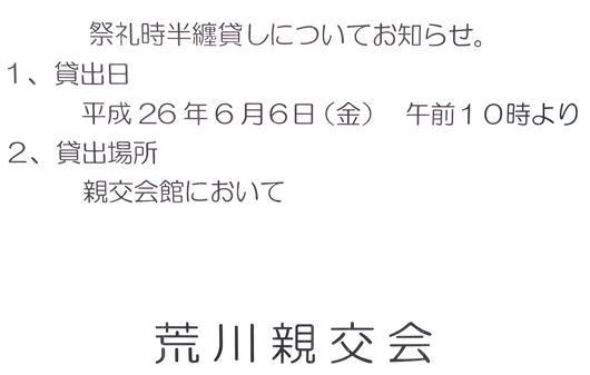 1406荒川親交会6月6日開催!!/荒川区.jpg