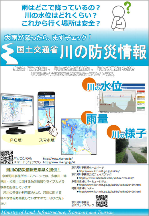 情報 川 の 防災