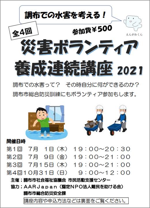 20210630_02.jpg