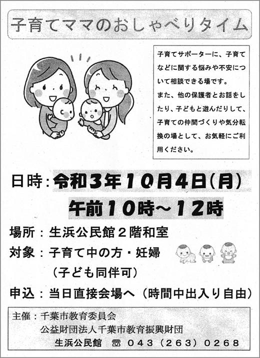 20210924_hamano_01.jpg