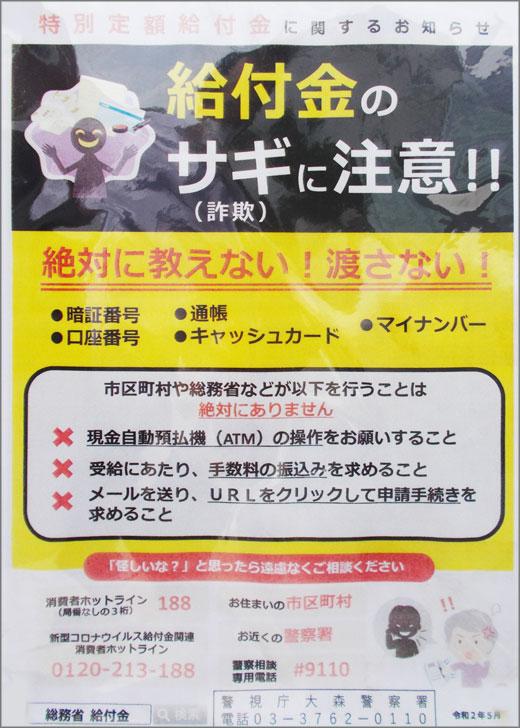 大田 区 金 給付 【大田区】特別定額給付金の申請処理の状況を確認する