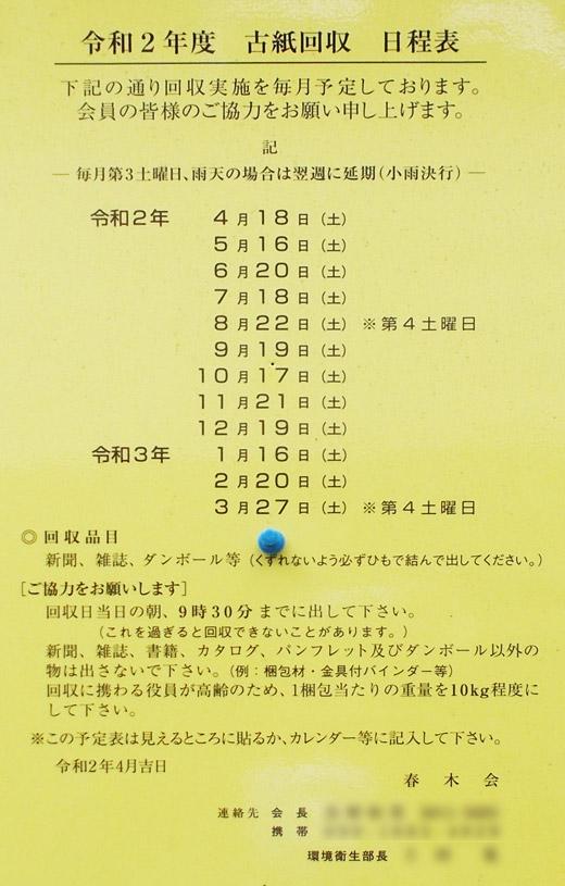DSCN7526m18.jpg