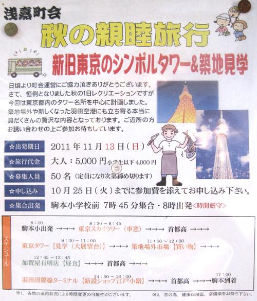 1111秋の親睦旅行/浅嘉町会.jpg