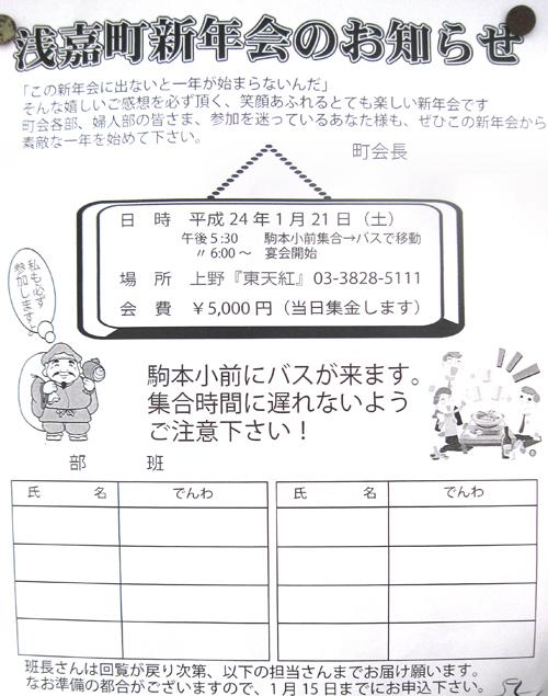 1201浅嘉町新年会/浅嘉町会.jpg