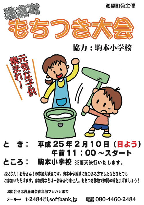 1302もちつき大会告知/浅嘉町.jpg