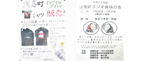 1307ラジオ体操の会/浅嘉町会00.jpg