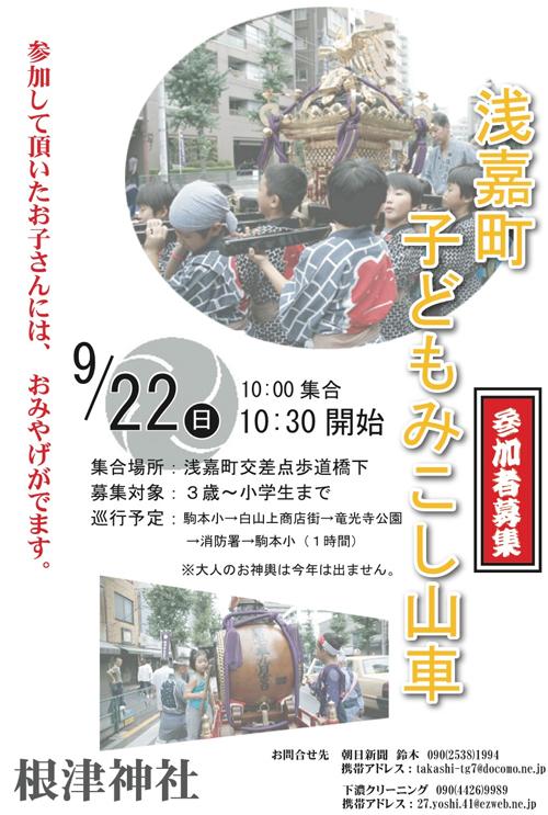 1309子どもみこし山車/浅嘉町.jpg
