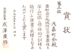 131104防災コンクール/浅嘉町.jpg