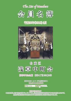 1802askusanaka_hyo.jpg