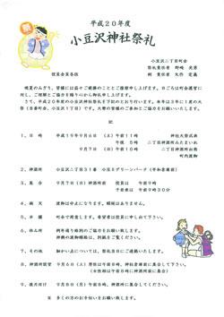平成20年祭礼.jpg