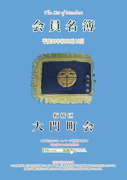 1810daimon hyo.png