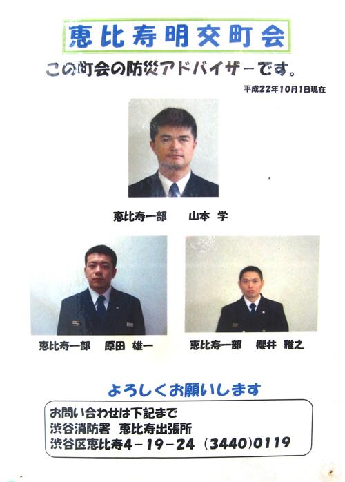 1106防犯/明交町会.jpg
