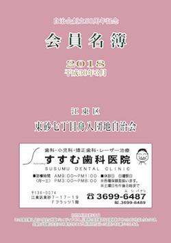 1802funairi_hyo.jpg