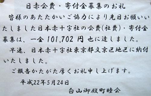 1006日赤/白山御殿.jpg