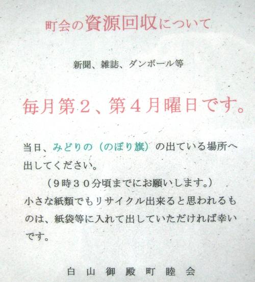 1008資源回収/文京.jpg