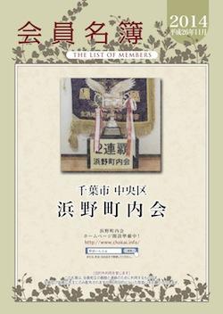 1411浜野/表紙1-4★.jpg