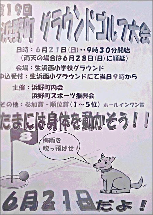 20150616_hamano001.jpg
