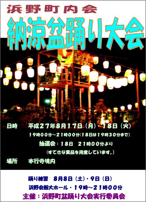 20150728_hamano001.jpg
