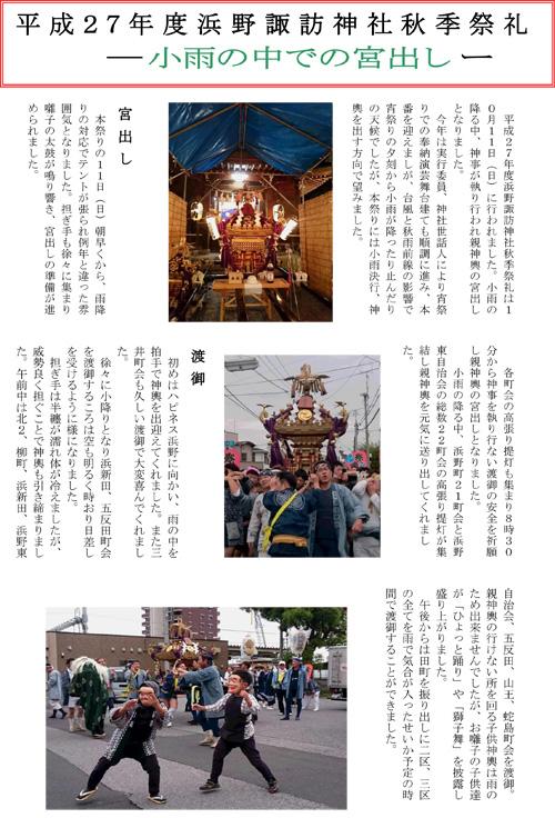 20151102_hamano001.jpg