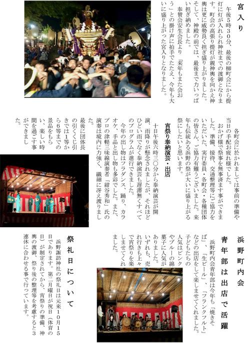 20151102_hamano002.jpg