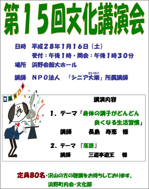 20151215_hamano_003.jpg