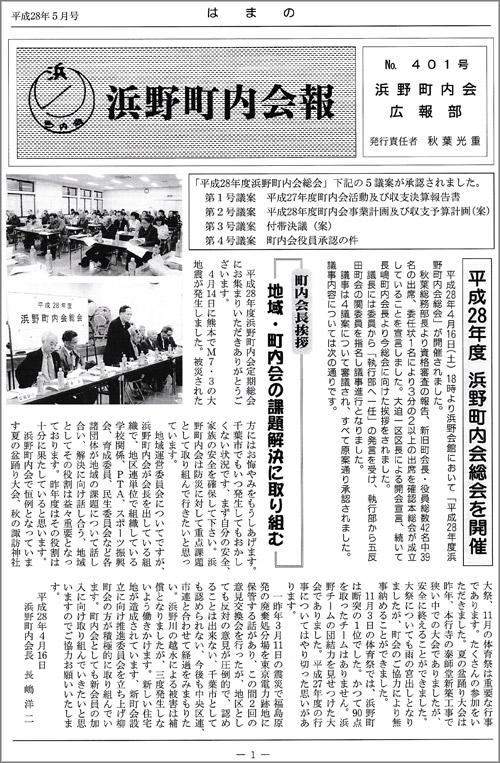 20160608_hamano002.jpg
