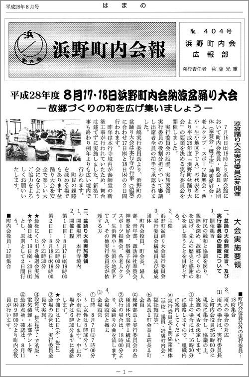 20160804_hamano001.jpg