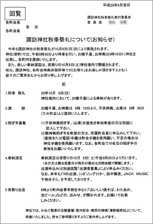 20160930_hamano002.jpg