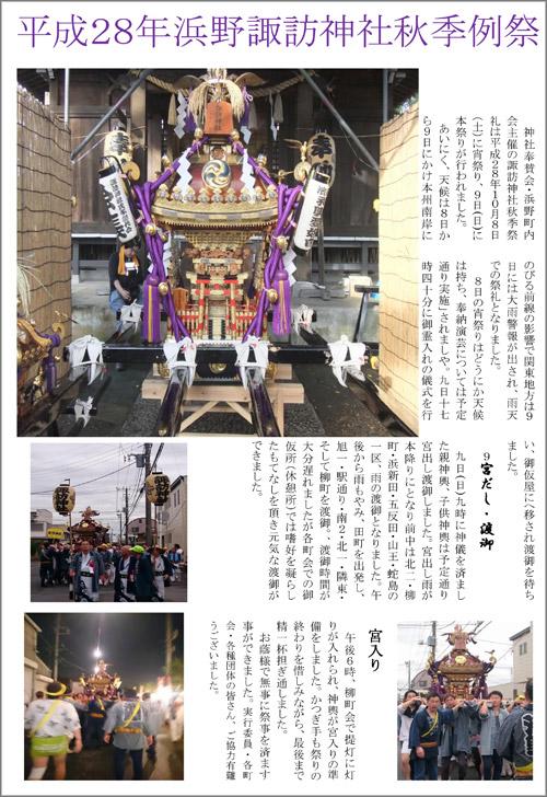 20161017_hamano_001.jpg