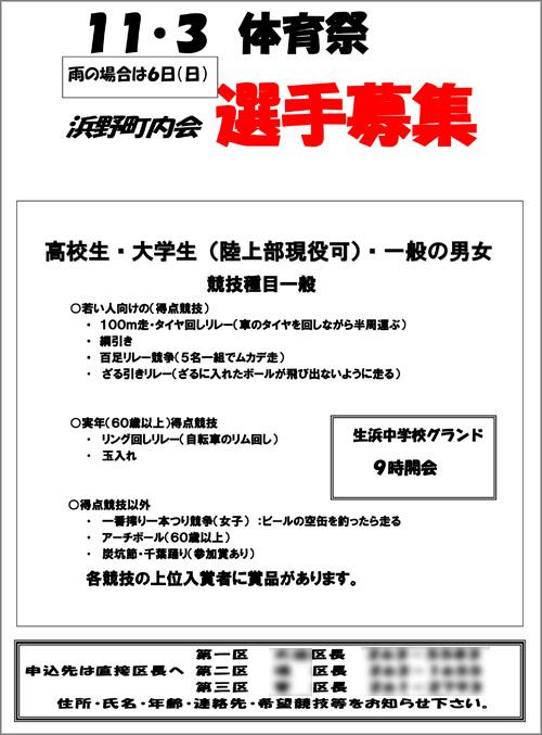 20161024_hamano002.jpg