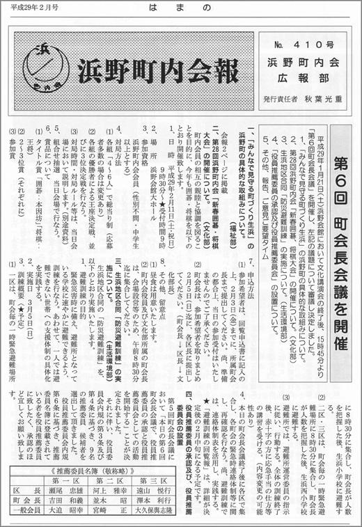 20170214_hamano001.jpg