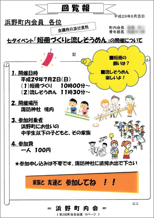 20170628_hamano002.jpg