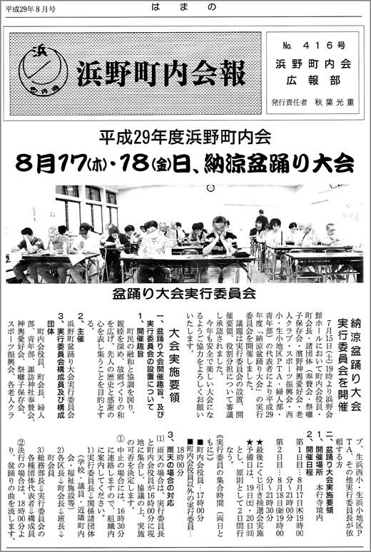20170731_hamano_001.jpg