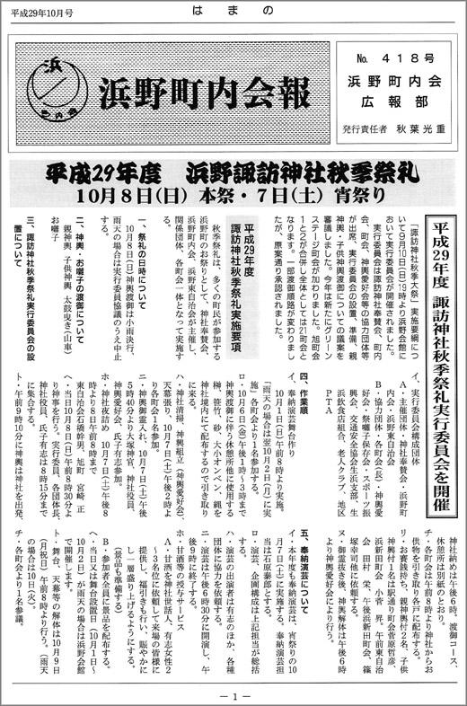 20171005_hamano001.jpg