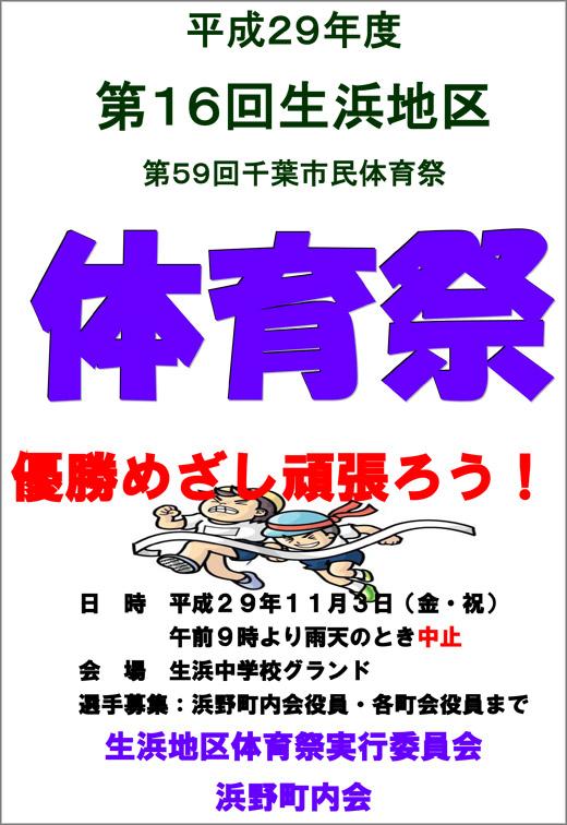 20171024_hamano001.jpg