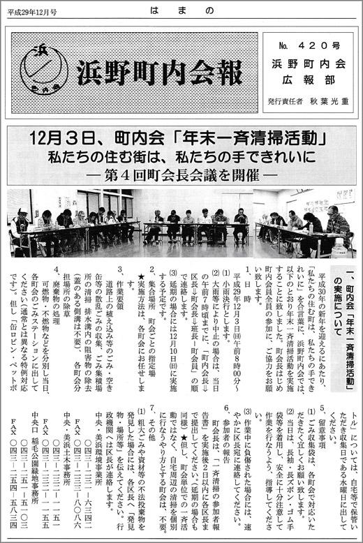 20171205_hamano001.jpg