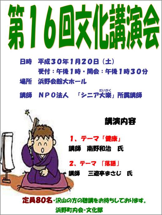 20180110_hamano001.jpg