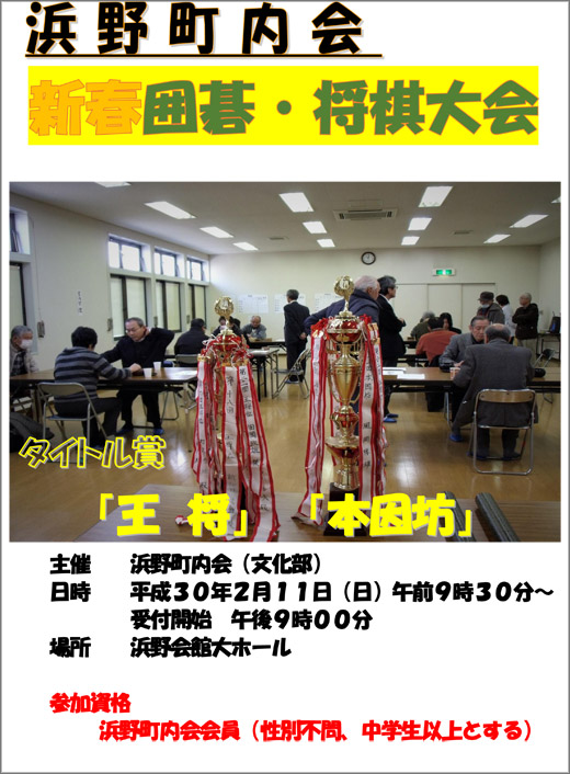 20180131_hamano_001.jpg