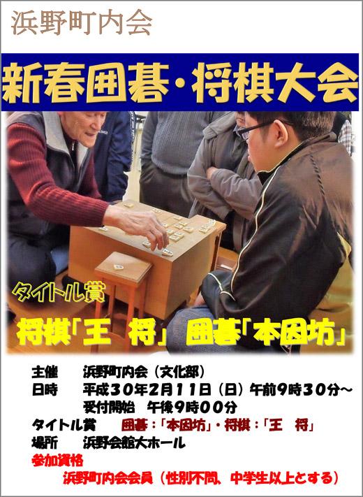 20180131_hamano_002.jpg