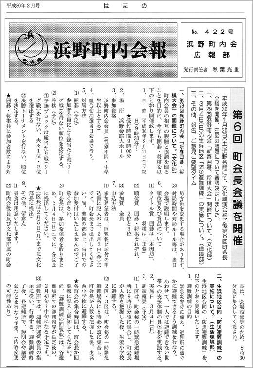 20180205_hamano_002.jpg