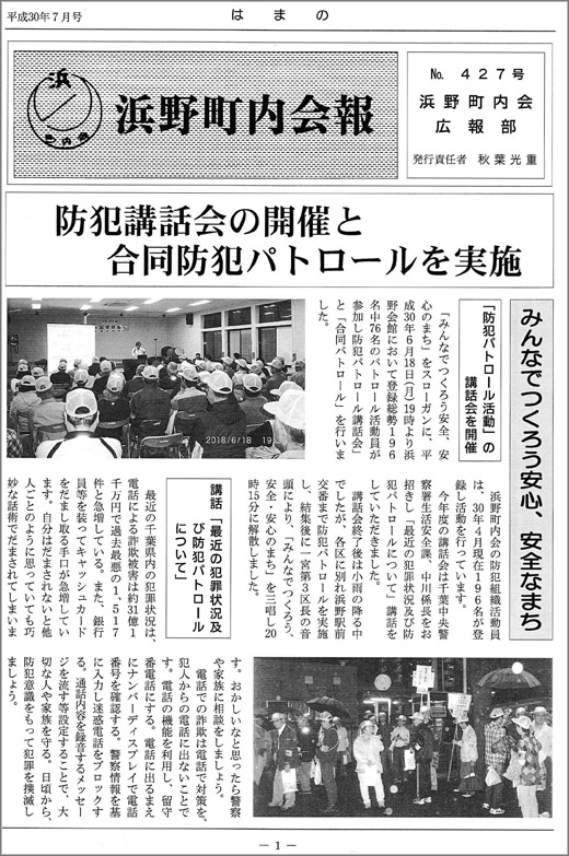 20180702_hamano_01.jpg