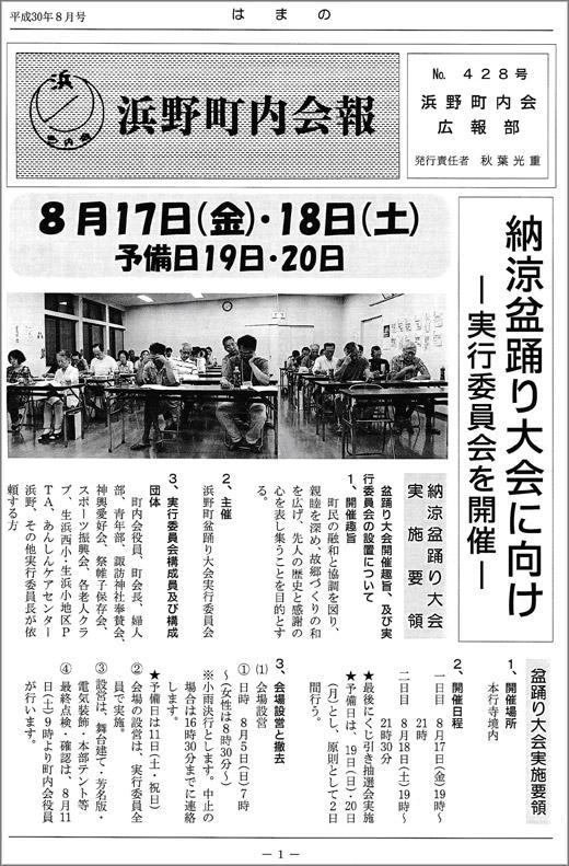 20180803_hamano_01.jpg