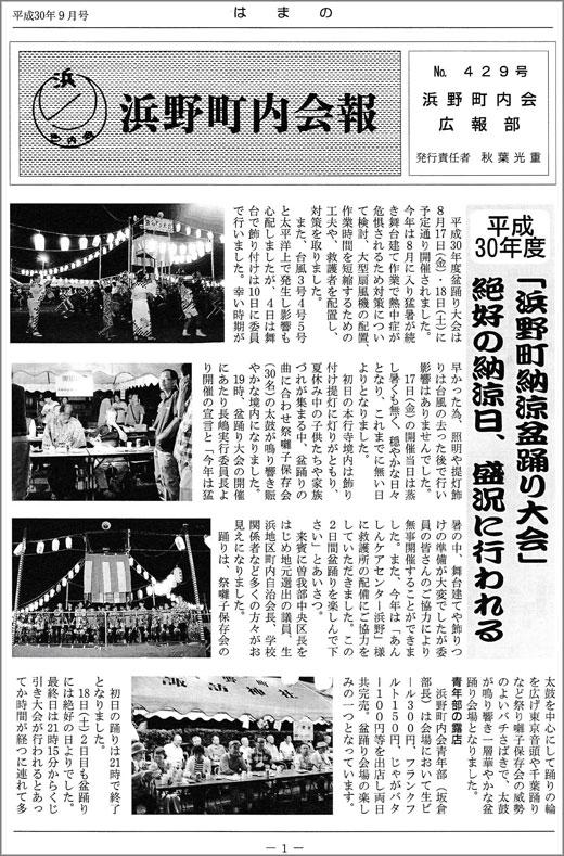20180905_hamano01.jpg