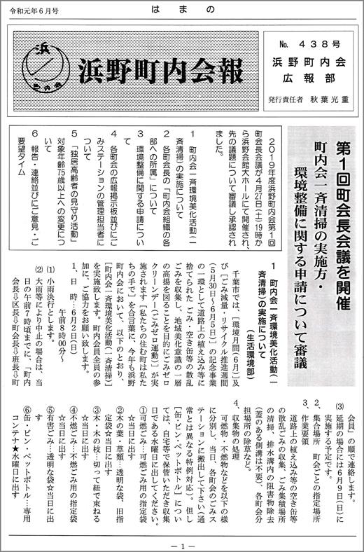 20190703_hamano_01.jpg