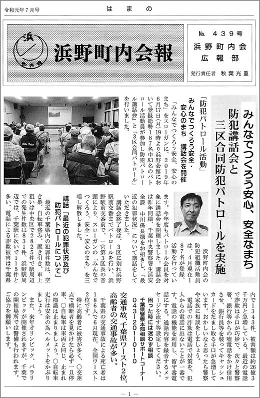 20190704_hamano_01.jpg