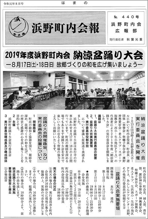 20190802_hamano_01.jpg