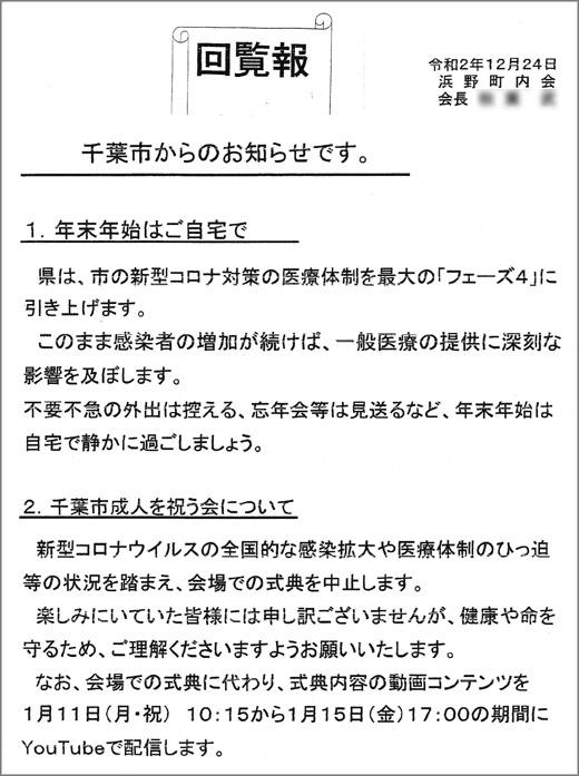 20210108_hamano_01.jpg