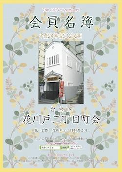 1202花川戸表紙.jpg