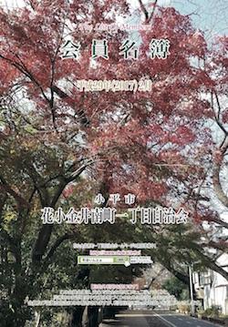 1702hanakoganei_hyo_sp.jpg
