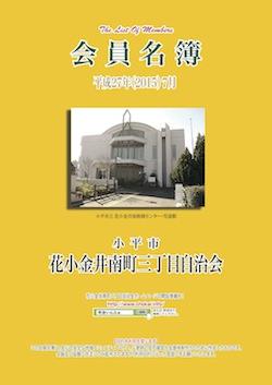 1507花小金井南三★.jpg